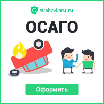 ОСАГО - 200*200