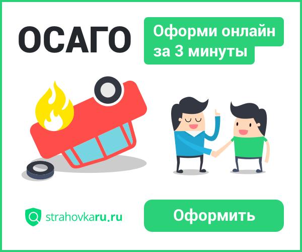 ОСАГО - 300*300