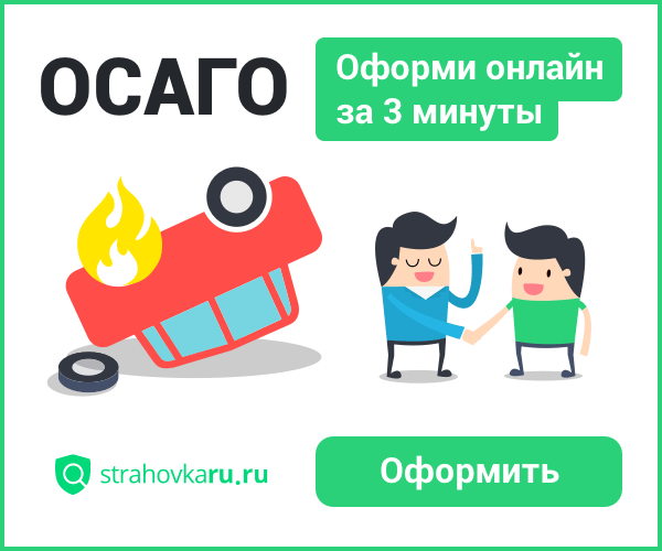 ОСАГО - 300*250