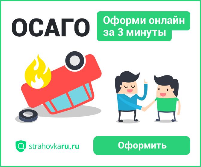 ОСАГО - 336*280