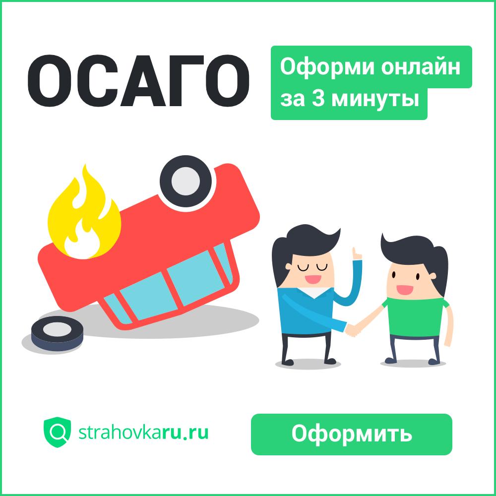 ОСАГО - 500*500